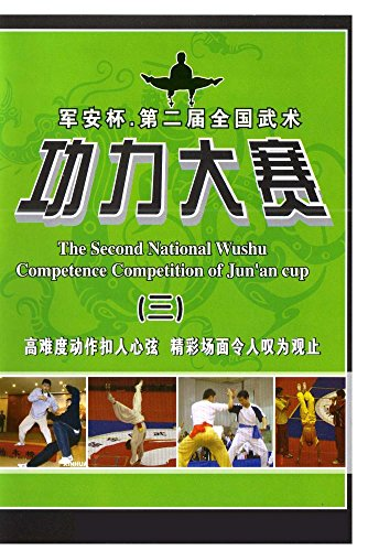 The Second National Wushu Competence Competition of Jun'an Cup: Disc 5-6
