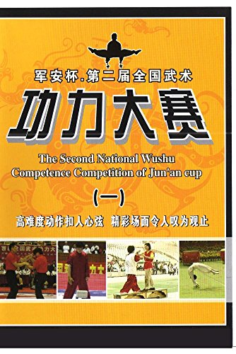 The Second National Wushu Competence Competition of Jun'an Cup