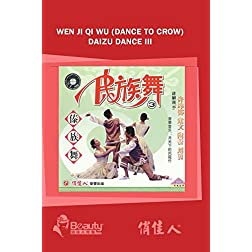 Wen Ji Qi Wu (Dance To Crow)  Daizu Dance III