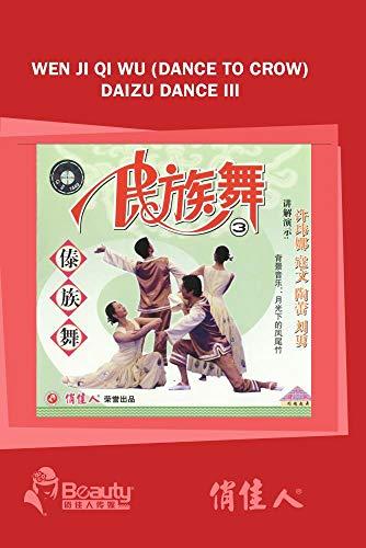 Wen Ji Qi Wu (Dance To Crow)  Daizu Dance III