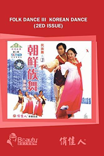 Folk Dance III  Korean Dance (2ed Issue)