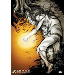Vol. 2-Saiyuki Reload-Burial