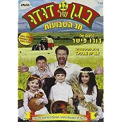 In Dudu's Kindergarten Vol. 12 Shavuot