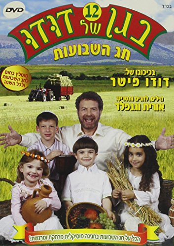 In Dudu's Kindergarten Vol. 12 Shavuot
