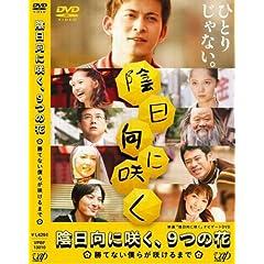Kagehinatanisaku 9tsu No Hana-Katenai Bokuraga Sak