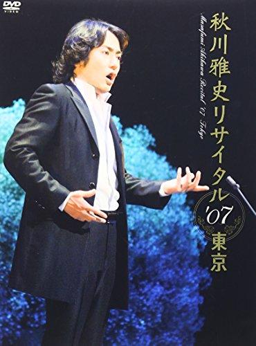 Sen No Kazeni Natte-Recital 07