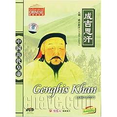 Eternal Emperor: Genghis Khan