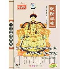 Eternal Emperor: Emperor Qianlong in Qing Dynasty �1711-1799�