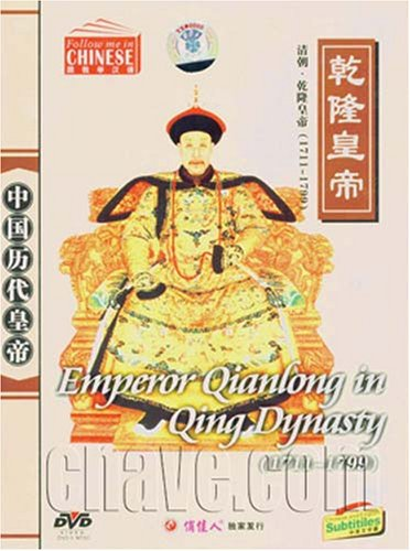 Eternal Emperor: Emperor Qianlong in Qing Dynasty �1711-1799�
