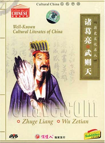 Well-known Cultural Literates of China: Zhuge Liang / Wu Zetian