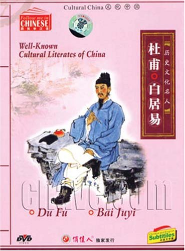 Well-known Cultural Literates of China: Du Fu / Bai Juyi