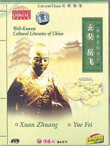 Well-known Cultural Literates of China: Xuanzang / Yue Fei