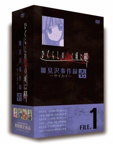 Higurashino Nakukoroni-DVD Set 1