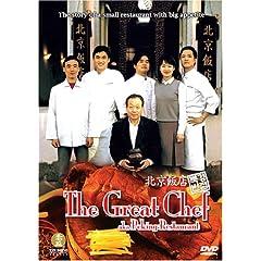 The Great Chef: Peking Restaurant