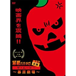 Bokun Habanero Shuen the Movie-Bogen