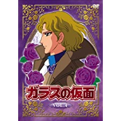 Vol. 4-Glass No Kamen
