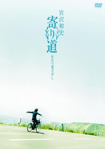 Yorimichi 2007 Natsu Sagashi