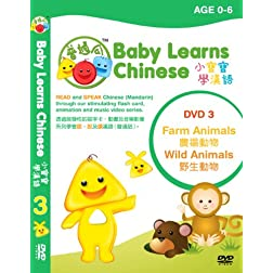 Baby Learns Chinese 3
