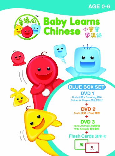 Baby Learns Chinese Box Set