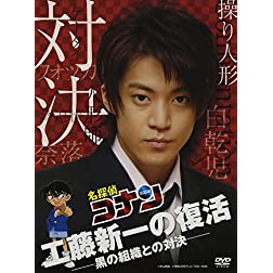 Meitantei Conan-Drama Special-Kudo Shinichi No Fuk