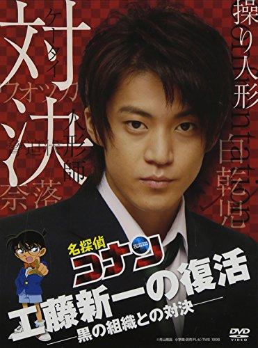 Meitantei Conan-Drama Special-Kudo Shinichi No Fuk