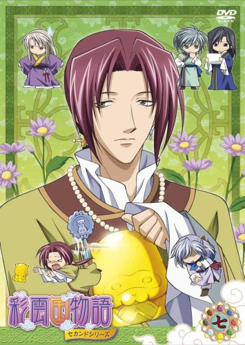 Saiunkoku Monogatari-2nd Series 7