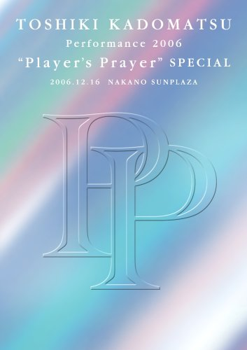 Performance 2006 Players Prayer