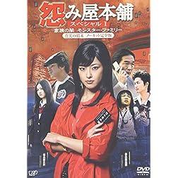 Uramiyahonpo-Kazoku No Yami/Monster Family