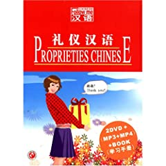 Propreieties Chinese (DVD + MP3 + Book Study Guide)