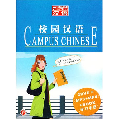 Campus Chinese (DVD + MP3 + Book Study Guide)