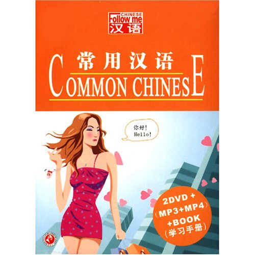 Common Chinese (DVD + MP3 + Book Study Guide)