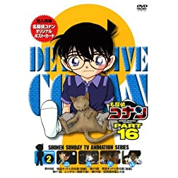 Vol. 2-Meitantei Conan Part 16