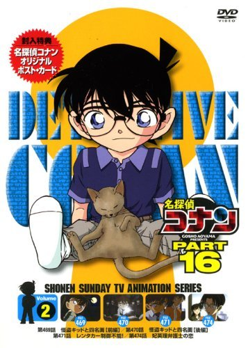 Vol. 2-Meitantei Conan Part 16
