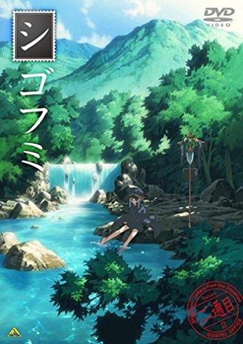 Shigofumi 2