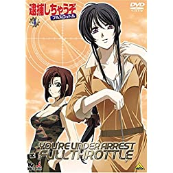Taiho Shichauzo Full Throttle 4
