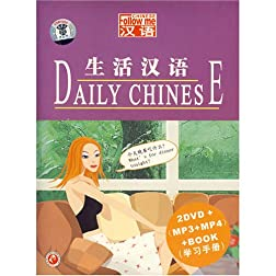 Daily Chinese (DVD + MP3 + Book Study Guide)