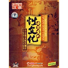 Sex Culture of Ancient China (5 DVDs)