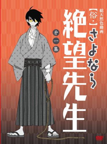 Zoku.Sayonara Zetsubo Sensei 1