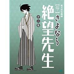 Zoku.Sayonara Zetsubo Sensei 2. Toku