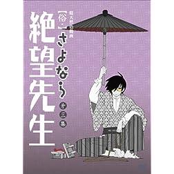 Zoku.Sayonara Zetsubo Sensei 3. Toku