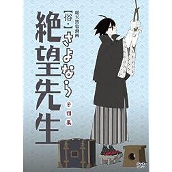 [Zoku.] Sayonara Zetsubo Sensei 4