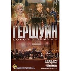 Gershwin - The Concert