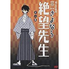 Zoku.Sayonara Zetsubo Sensei 1. Tsuj