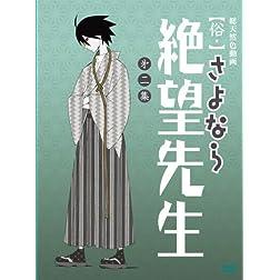 Zoku.Sayonara Zetsubo Sensei 2. Tsuj