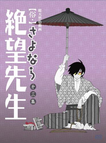 Sayonara Zetsubo Sensei 3