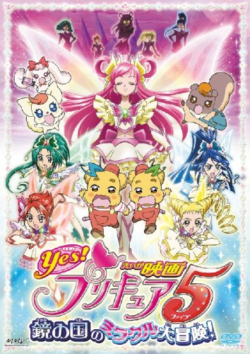 Movie Yes! Prettycure 5 Kagami No
