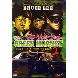 THE GREEN HORNET Vol. 2 FURY OF THE DRAGON