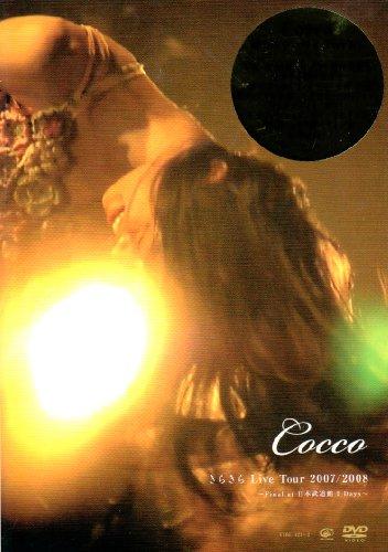 Kirakira Live Tour 2007/2008-Final