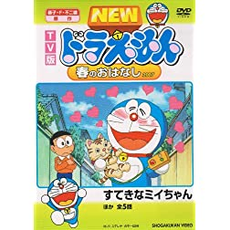 New Doraemon Haru No Ohanashi2007