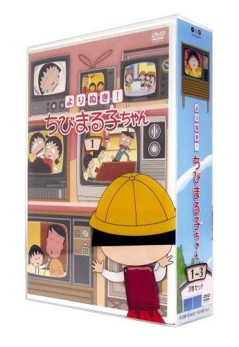 Yorinuki! Chibimarukochan Box